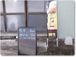 生ビール(中・400円)始めました。