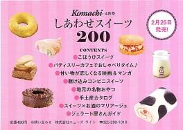 「新潟komachi」しあわせスイーツ