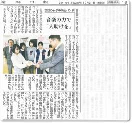 寄付の記事が新潟日報に掲載
