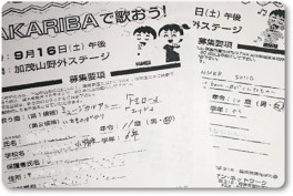 歌姫・歌王子の申込書