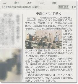 新潟日報に掲載