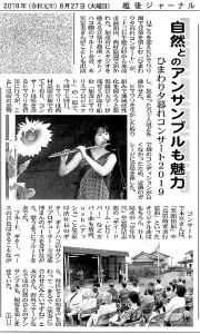 ひまわりコンサート2019